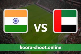 بث مباشر مباراة الامارات والهند اليوم بتاريخ 29-03-2021