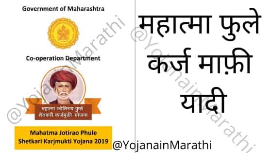 Mahatma Phule Karj Mafi Yadi