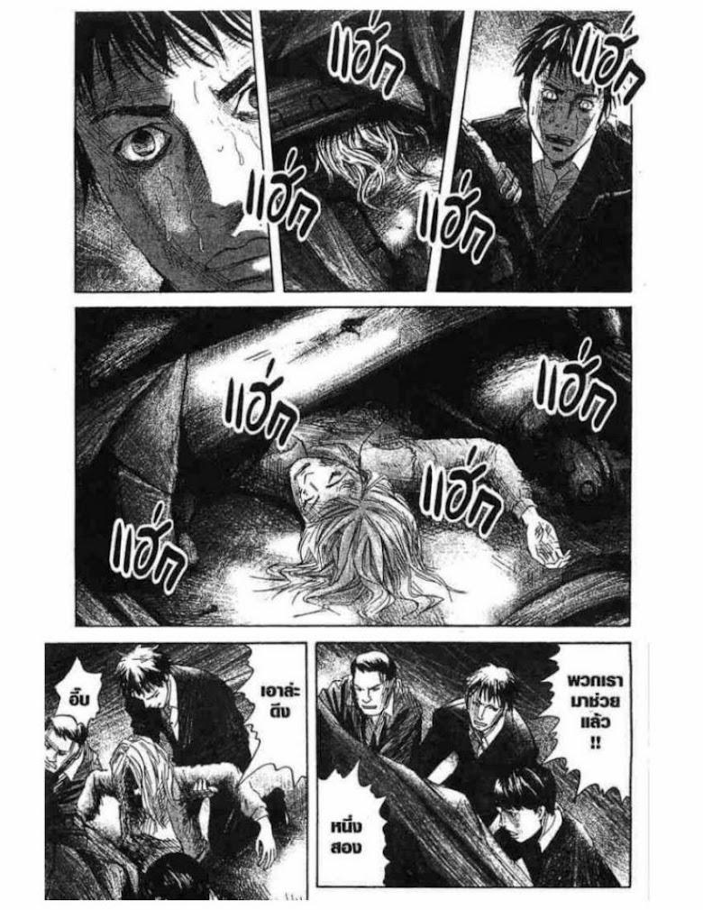 Kanojo wo Mamoru 51 no Houhou - หน้า 102