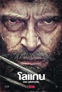 Logan (2017) – โลแกน เดอะ วูล์ฟเวอรีน [พากย์ไทย]