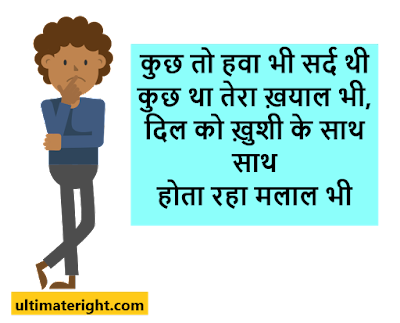 Pagalpanti status 2021 Best shayari status in hindi