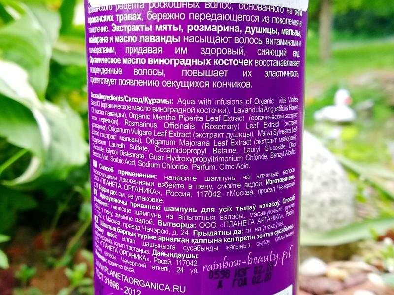 planeta-organica-szampon-prowansalski-sklad-opinie
