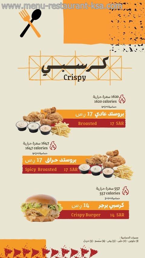 منيو مطعم شاويز