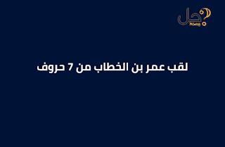 لقب عمر بن الخطاب من 7 حروف لغز 30 فطحل