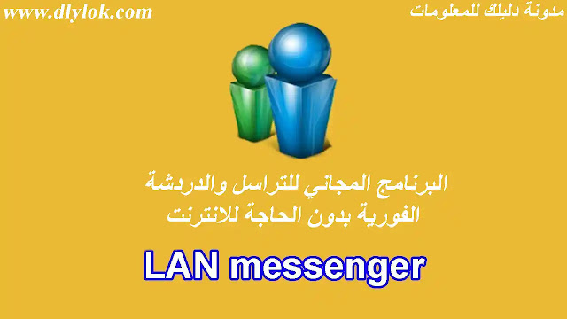 تحميل برنامج لان ماسنجر2021 للدردشة الفورية على الشبكة المحلية lan messenger download