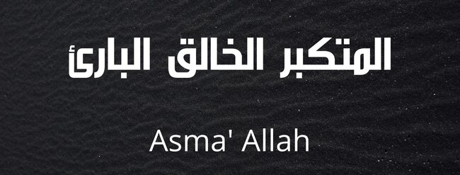 Asmaul Husna المتكبر