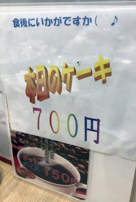 活魚料理 魚榮(さかえ)本日のケーキ