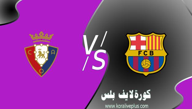 مشاهدة مباراة برشلونة وأوساسونا بث مباشر اليوم 06-03-2021 في الدوري الاسباني
