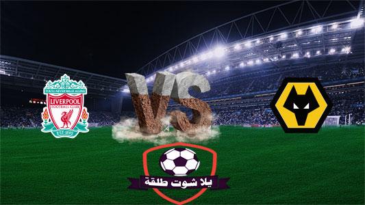 يلا شوت ليفربول وولفرهامبتون بث مباشر- yalla shoot Liverpool vs Wolverhampton