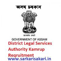 District Legal Services Authority Kamrup Reqruitment
