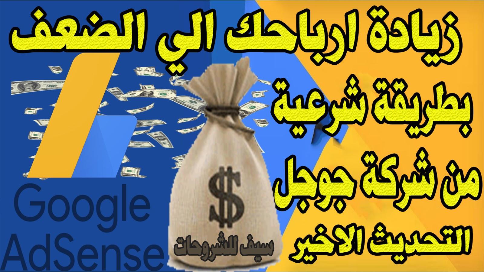 الربح من الانترنت عن طريق جوجل ادسينس وزيادة الارباح
