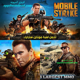 تحميل لعبة mobile strike معدله