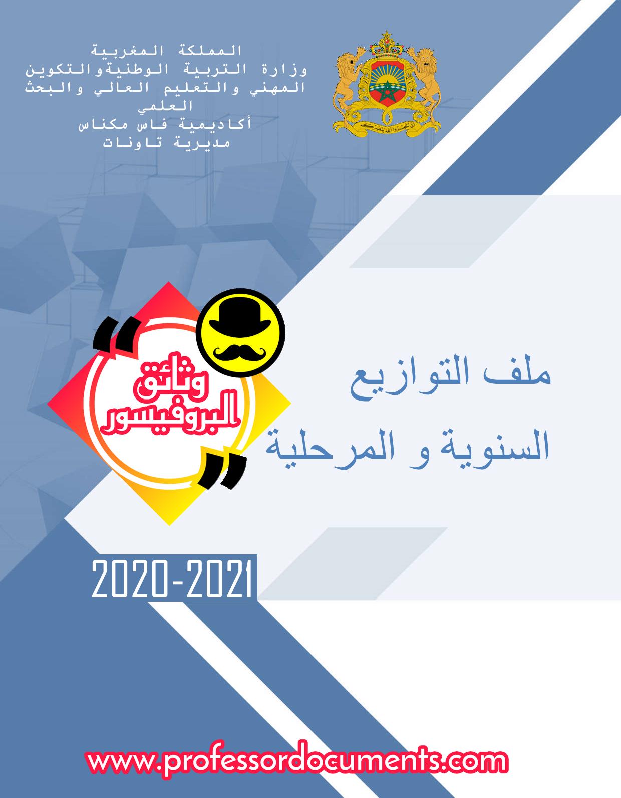 واجهة ملف التوازيع السنوية و المرحلية للتعليم الابتدائي - الموسم الدراسي 2020-2021