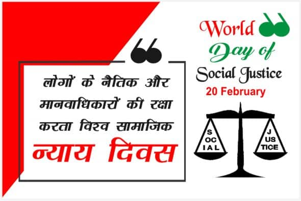 World Day of Social Justice Quotes