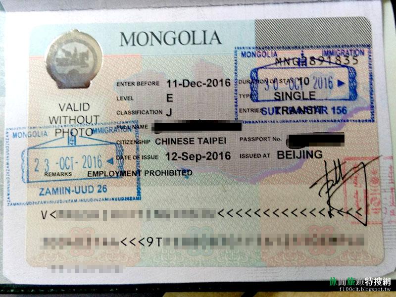 蒙古簽證 / 過境簽證 / 台北辦理 / 中國(北京.呼和浩特.二連浩特)也可辦理簽證