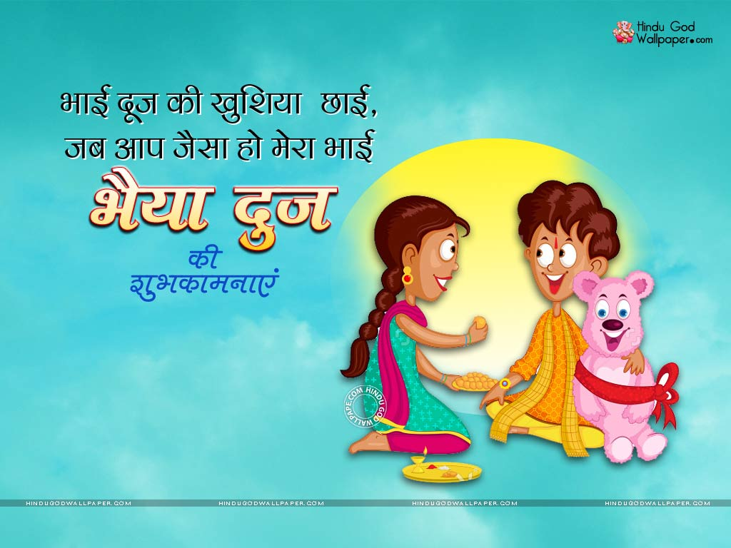 essay on bhai dooj in hindi Happy bhai dooj 2018: find here happy bhai dooj messages in hindi language for sister and brothers we have collected here diwali 2018 bhai dooj messages in hindi language for sister and brothers these are specially written and created for the brothers, sisters and facebook friends.