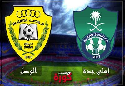مشاهدة مباراة الأهلي والوصل بث مباشر اليوم