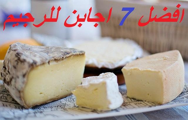 ما هي افضل انواع الجبن للدايت ؟