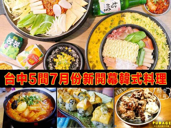 0002 - 台中韓式料理│5間7月份新開幕韓式料理攻略懶人包