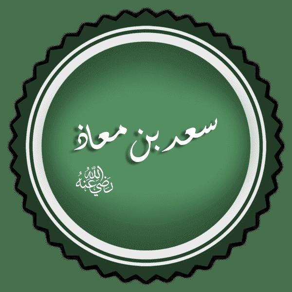 سعد بن معاذ الذي اهتز لموته عرش الرحمن