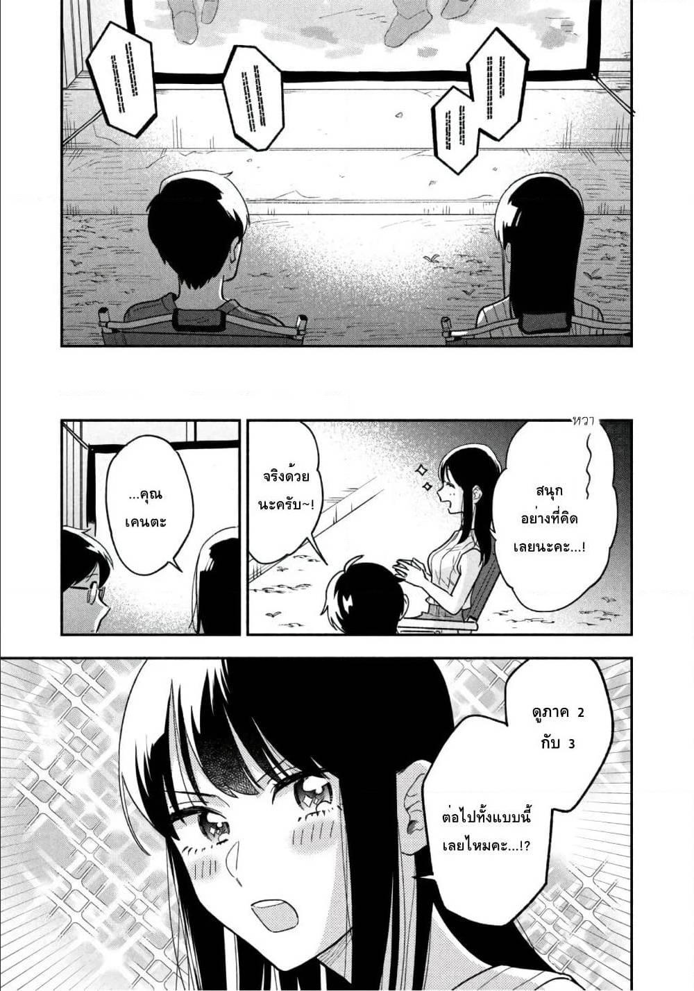 อ่านการ์ตูน Yaiteru Futari ตอนที่ 20 หน้าที่ 11
