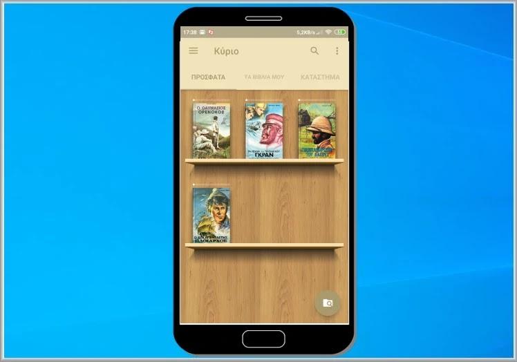 eReader Prestigio :  Εκπληκτικός αναγνώστης κειμένου και ακουστικών βιβλίων