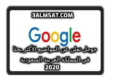 جوجل تعلن عن المواضيع الأكثر بحثا في المملكة العربية السعودية عام 2020