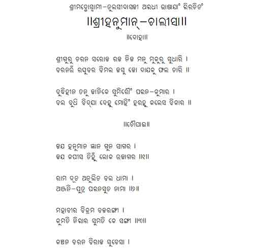Hanuman chalisa in Odia Language
