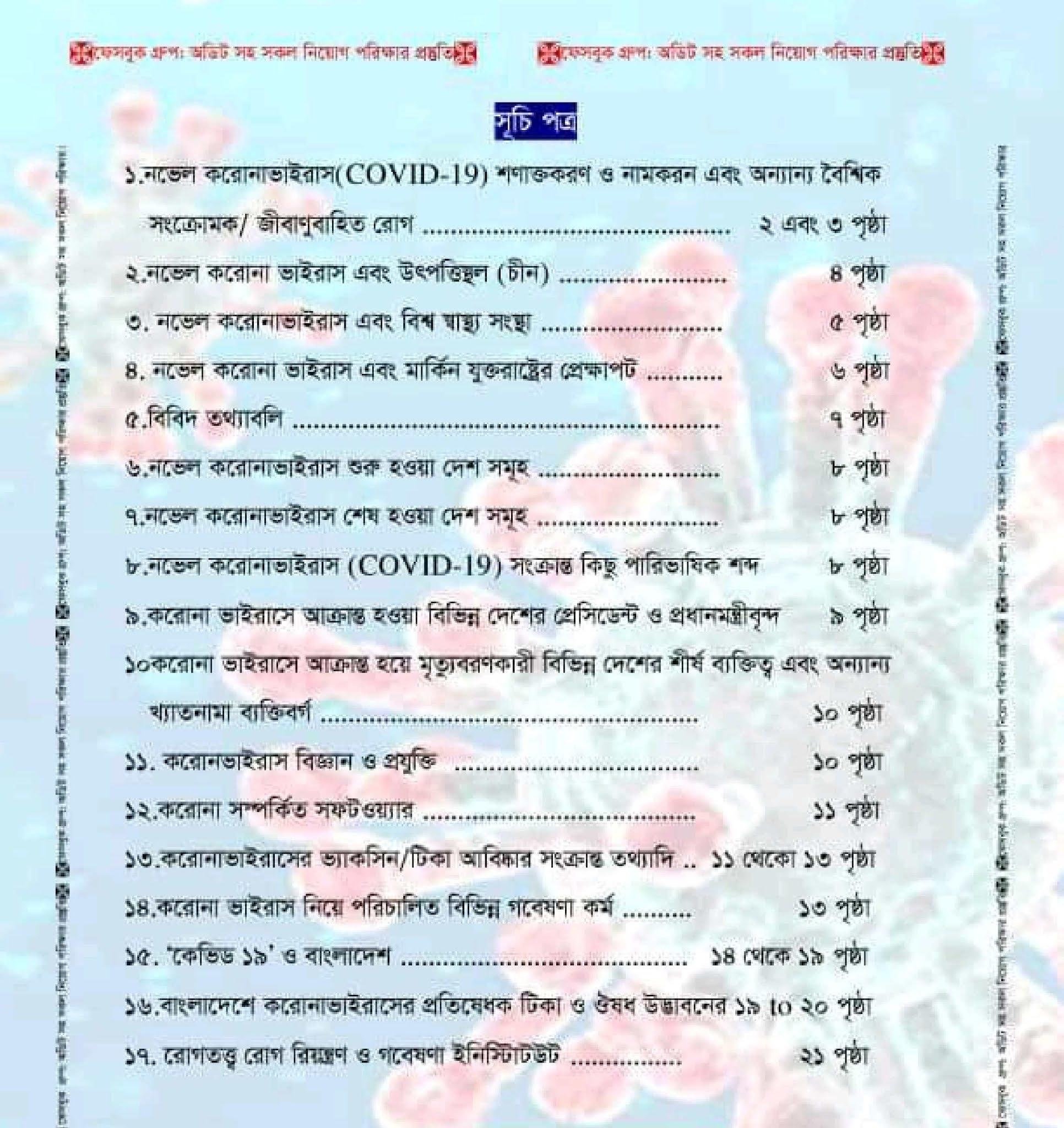 coronavirus Bangla General Knowledge Pdf