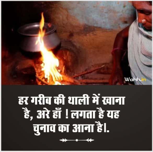Roti Shayari For Whatsapp