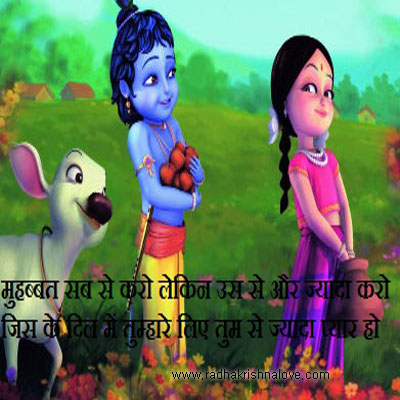 Radha Krishna Whatsapp DP Images