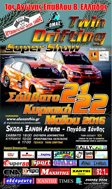 Twin Drifting Ξάνθης 2016