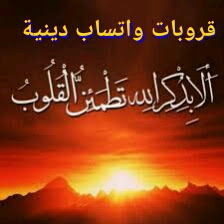 قروب واتساب دينية ومجموعات اسلامية دعوية روابط قروبات مباشرة