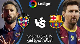 مشاهدة مباراة برشلونة وليفانتي بث مباشر اليوم 11-05-2021 في الدوري الإسباني