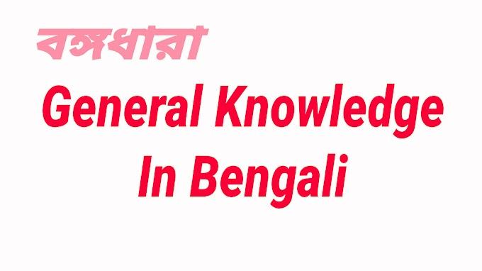 Most Important General Knowledge (GK) in Bengali Language | Bangla GK 2021 | General Knowledge Bangla | বাংলা সাধারণ জ্ঞান প্রশ্ন |