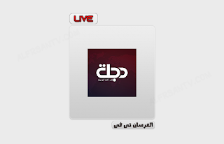قناة دجلة الفضائية بث مباشر Dijlah TV Live