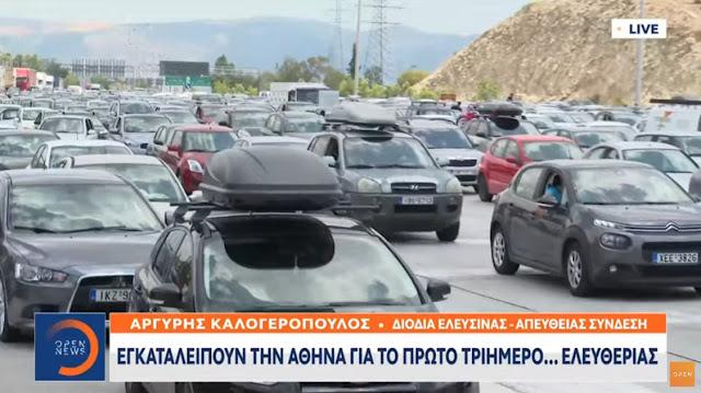 Ουρές χιλιομέτρων στα διόδια - Όπου φύγει-φύγει οι Αθηναίοι (βίντεο)