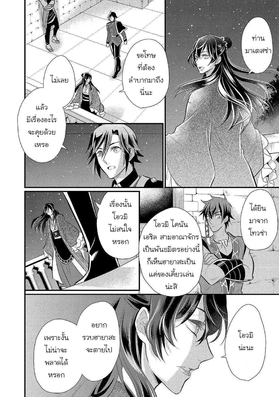 อ่านการ์ตูน Daites Ryou Koubouki ตอนที่ 26 หน้าที่ 33