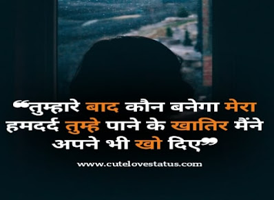 heart touching 2 lines in hindi