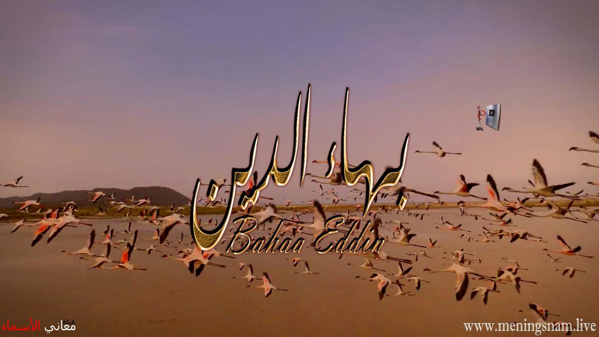 معنى اسم بهاء الدين وصفات حامل هذا الاسم Bahaa Eddin