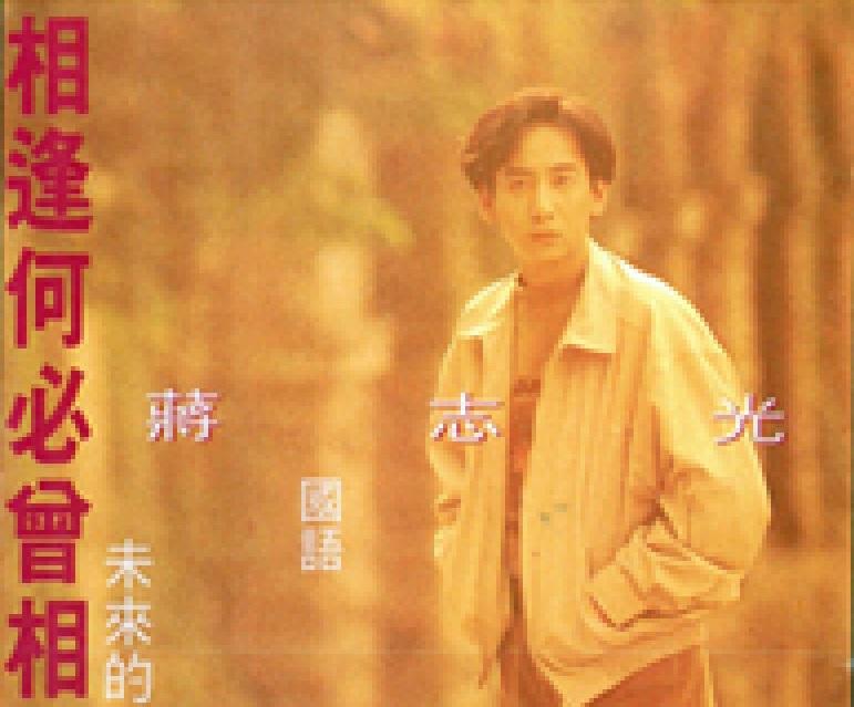 香港歌詞研究小組: 「愛的經典」——分析〈相逢何必曾相識〉由「互訴」到「互塑」