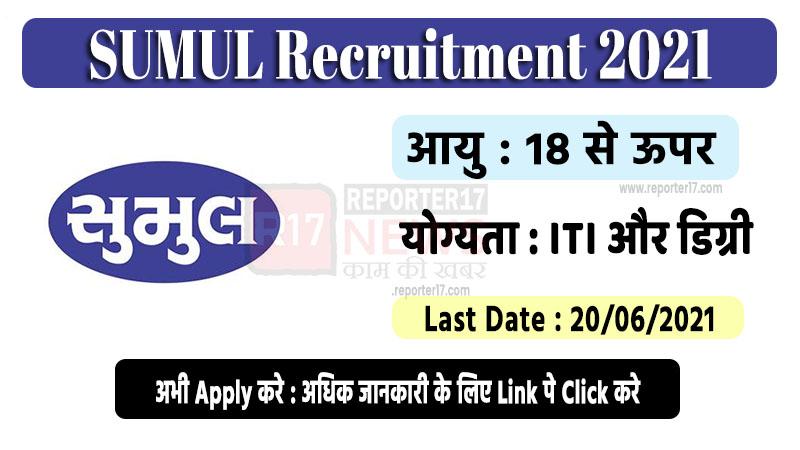 SUMUL Recruitment 2021