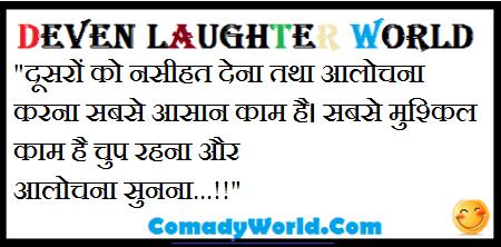 Happy Life Quotes सबसे मुश्किल काम क्या  है
