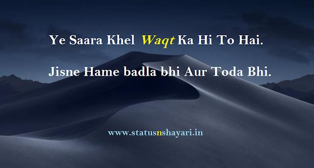 Waqt Jarur Badlega - Best 2 Line Status