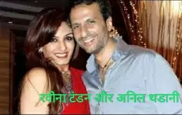Ravina Tandon with Anil Thadani