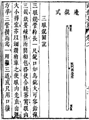Ming Dynasty Stave Gun