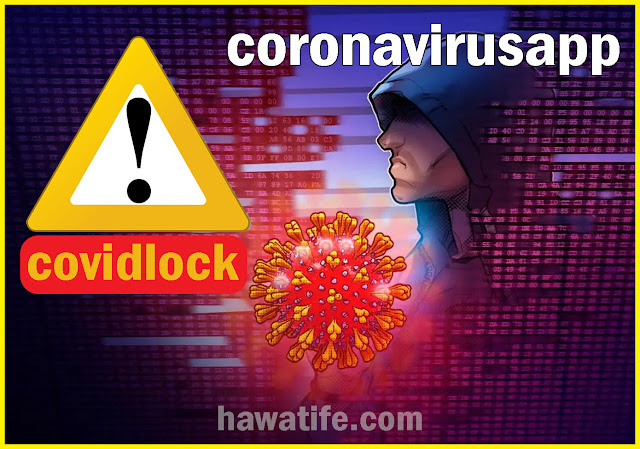 "coronavirusapp خطير تطبيق covidlock يزعم تتبع ""كورونا"" وهو من فايروسات الفدية"