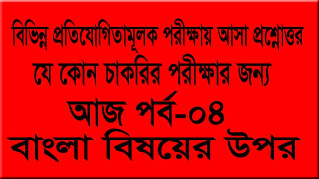 Bangla suggestions part-04