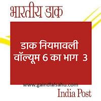 डाक नियमावली वॉल्यूम 6 का भाग  3 | Postal Manual Volume 6 Part 3 Postal Manual Volume 6 Part 3 PDF Download in Hindi डाक नियमावली वॉल्यूम 6 का भाग  3 डाउनलोड डाक नियम पुस्तक वॉल्यूम VI का भाग III
