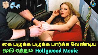 கை பழுக்க பழுக்க பார்க்க வேண்டிய Hollywood Movie | Mr. Vendakka